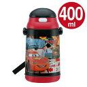 子供用水筒 カーズ 保冷シリコンストローボトル ストロー付 400ml ( キャラクター プラスチック製 すいとう CARS ) 05P06May14