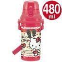 子供用水筒 ハローキティ タータンチェック 直飲みプラワンタッチボトル 480ml キャラクター ( 軽量 食洗機対応 プラスチック製 すいとう キティ KITTY )