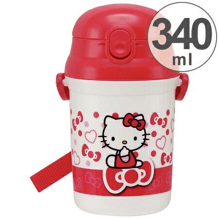 子供用水筒 ハローキティ くまとリボン シリコンストロー付 340ml 食洗機対応 プラスチック製