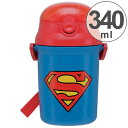子供用水筒 スーパーマン シリコンストロー付 340ml 食洗機対応 プラスチック製 ( 軽量 ストローホッパー ストローボトル すいとう ストロー付 )