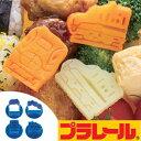 野菜抜き型 プラレール 2個セット キャラ弁 ( 型抜き 抜き型 お弁当グッズ お弁当抜き型 デコ弁 )