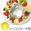シリコンケーキ型 焼き型 ポムポムプリン シリコン製 2個入 キャラクター ( 焼き型 ケーキ型 シリコン型 お菓子型 チョコレート型 お菓子作り 製菓道具 )