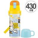 子供用水筒 スヌーピー ビーグルハグ ステンレスボトル 直飲み&コップ付 2ウェイ中栓 430ml ( 保温 保冷 ステンレス製 2ウェイ 超軽量 2WAY すいとう SNOOPY )