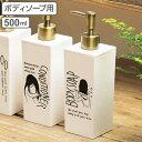 ディスペンサー ドゥードゥル ボディーソープ 角型 500ml ( 詰め替えボトル 詰め替え バス用品 つめかえ そのまま プラスチック製 おしゃれ ポンプボトル ボトル ポンプ 日本製 )