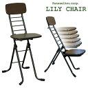 折りたたみ椅子 リリィチェア 6段階調節 ダークブラウン ( チェア イス 送料無料 )