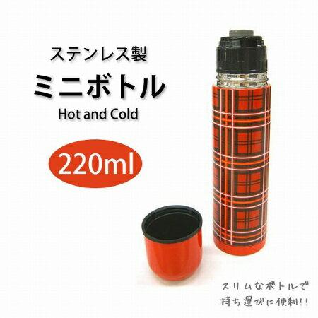 水筒 ステンレスミニボトル チェック 220ml