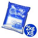 融雪剤 雪とけっ子 雪とけっこ 2kg 8袋セット ( 凍結防止剤 塩化カルシウム 塩カル グランド 防じん対策 砂 ホコリ )
