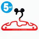 ベビーハンガー ミッキーマウス ミッキー 5本組