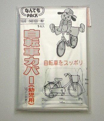 収納袋 なんでもパック 自転車カバー 幼児用 マジックテープ付き( サイクルカバー 雨・ホコリから守る ポリ袋 ビニール袋 大型 サイクルカバー )