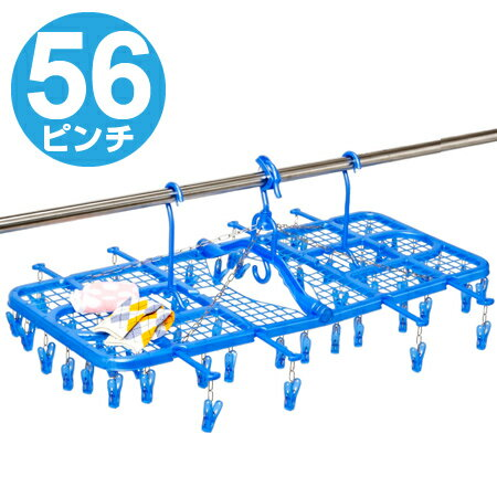 洗濯ハンガー 超スーパー56 ピンチ56個( 物干しハンガー 洗濯用品 角ハンガー バスタ…...:livingut:10015372
