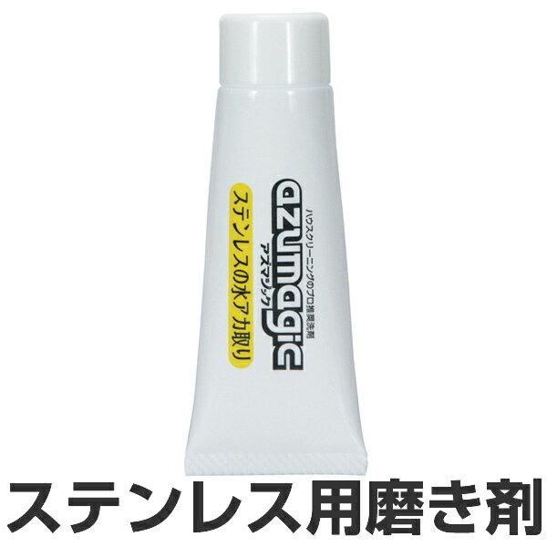 RoomClip商品情報 - アズマジック ステンレス用磨き剤 ( ステンレス用洗剤 キッチン シンク 掃除 掃除用具 研磨剤 )