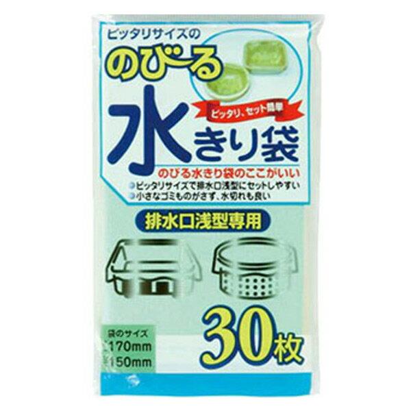 水切り袋排水口用浅型専用のびる水きり袋17×15cm30枚入り(水切りネット排水口ネットゴミ取ネット