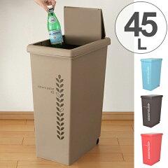 ゴミ箱 スライドペール 45L リーフ