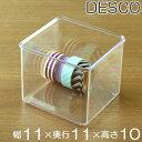 小物ケース S深型 クリアケース 角丸タイプ 透明 収納 デスコシリーズ ( 小物収納 小物入れ 収納ケース クリア プラスチック ケース 小物 アクセサリー パーツボックス スタッキング 仕分け 小分け 日本製 )