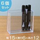 クリアケース 収納ケース 6個セット 約 幅15×奥行6×高さ12cm 透明 収納 デスコシリーズ ( 小物収納 小物入れ 小物ケース プラスチック クリア 小物 アクセサリー コレクション ケース 卓上収納 仕分け 整理整頓 日本製 )