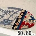 玄関マット 室内 スミノエ アンナ 50×80cm 楕円形 ( エントランスマット 重厚感 滑り止め 洗える 手洗い ウォッシャブル だ円 個性的 )