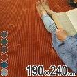 ラグ ラグマット 洗える 低反発高反発レトロモダンラグマット 190×240cm ( 送料無料 カーペット ウォッシャブル 絨毯 遮音 センターラグ じゅうたん 床暖房対応 滑り止め 手洗い 丸洗い )