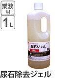 トイレ洗剤 強力尿石除去剤 尿石ジェル 1kg ( 業務用 トイレクリーナー ) 【RCP】 10P02Mar14