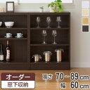 サイズオーダー家具 窓下収納 幅60cm 高さ70-89cm ( 送料無料 オーダーメイド キッチン収納 日本製 リビング収納 キッチンカウンター カウンター下収納 ディスプレイラック )