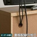 オーダー本棚用 配線穴加工 ( 送料無料 オーダーメイド セミオーダー 本棚 収納棚 )