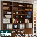 【ポイント最大25倍】思い通りのサイズでピッタリ収納幅1cm単位で選べるオーダー本棚