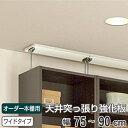 【ポイント最大16倍】強化板で上置き棚がより安定します