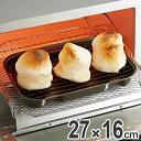 魚焼き器 グリル&バット 27×16cm グリル用 ( 調理器具 バット グリル 調理用品 焼き網 ストレート網 焼きアミ トレー )