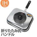 マルチロースター 魚焼き器 ルックタイプ 蓋付き ガス火対応 IH対応 ( 焼き網 グリルパン フィッシュロースター フライパン 調理器具 キッチン用品 ホーロー )