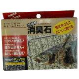 【倍】グリル内のにおいと煙を抑えます。魚焼きグリル 消臭グリル用消臭石( 魚焼きグリル )