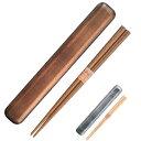 箸・箸箱セット アンティーク 18cm セット 木製 日本製...