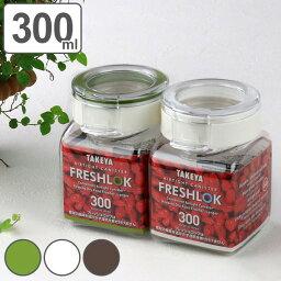 保存容器 300ml フレッシュロック 角型 選べるカラー 白 緑 茶 ( キッチン収納 キャニスター 調味料入れ プラスチック 引き出し収納 <strong>冷蔵庫</strong>収納 FRESHLOK キッチン 収納 シンク下 粉物入れ )