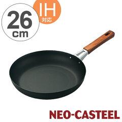 フライパン鉄製ネオキャスチール26cmIH対応