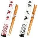 箸&箸箱セット HAKOYA おべんとハウス 蔵 木製箸18cm付き ( はし 箸ケース 家型 ハシ )