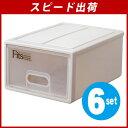 6個セット 収納ケース Fitsフィッツケース S(天馬 衣類収納 クローゼット収納 収納ボックス 小物入れ 送料無料 fitsケース)【smtb-k】【ky】