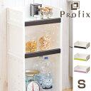 収納ラック ルームラック プロフィックス PROFIX Sサイズ キッチンラック 組み合わせ ( 収納ケース 収納ボックス 積み重ね プラスチック 小物ラック 整理棚 整理ラック 小物入れ )
