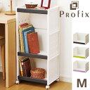 収納ラック ルームラック プロフィックス PROFIX Mサイズ キッチンラック 組み合わせ ( 収納ケース 収納ボックス 積み重ね プラスチック 小物ラック ...