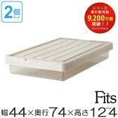 2個セット 収納ケース Fits フィッツケース スリムボックス74( 隙間収納 すき間収納 すきま収納 ベッド下収納 押入れ収納 ポイント 倍 天馬 Fit's フタ付き 日本製 国産 浅型 )