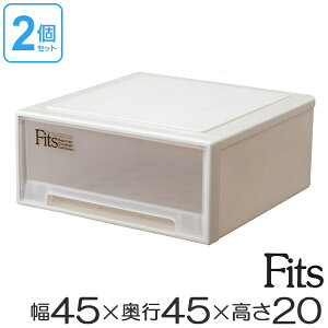 フィッツ フィッツケース 引き出し プラスチック ボックス