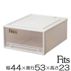 フィッツ フィッツケース フィッツケースクローゼット ボックス 引き出し プラスチック 積み重ね スタッキング クローゼット