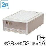 2個セット 収納ケース Fits フィッツケースクローゼット S−53(馬 衣類収納  クローゼット収納 fitsケース Fit''s 収納ボックス・プラスチック 引き出し キャス