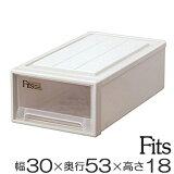 収納ケース Fits フィッツケースクローゼット S−30(馬 衣類収納 クローゼット収納 Fit''s 収納ボックス 引き出し 引出し キャスター取付可 日本製 国産 浅型 ベッド下 )