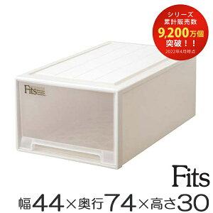 フィッツ フィッツケース ディープ 引き出し プラスチック ボックス 積み重ね スタッキン