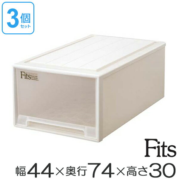 3個セット 収納ケース Fits フィッツケース ディープL( 衣装ケース 押し入れ収納 ポイント 倍 送料無料 fitsケース 天馬 Fit's プラスチック 引き出し 衣類収納 おもちゃ 日本製 国産 )