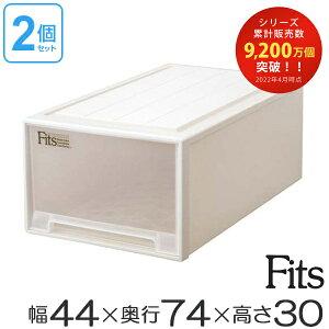 フィッツ フィッツケース ディープ 引き出し プラスチック ボックス