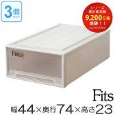 3個セット 収納ケース Fits フィッツケース ロングL( 衣装ケース 押し入れ収納 ポイント 倍 送料無料 fitsケース 天馬 Fit's プラスチック 引き出し キャスター取付可 日本製 国産 ベッド下 )