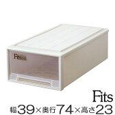収納ケース Fits フィッツケース ロング(収納ボックス 押入れ収納 ポイント 倍 天馬 Fit's プラスチック 引き出し 引出し キャスター取付可 日本製 国産 ベッド下 収納庫 収納ボックス 収納 フィッツ )