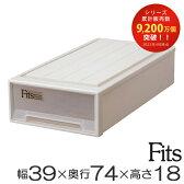 収納ケース Fits フィッツケース スリム(収納ボックス 押入れ収納 ポイント 倍 天馬 Fit's プラスチック 引き出し ベッド下 浅型 日本製 国産 )