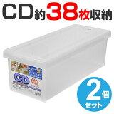 いれと庫 CD用 2個セット(CD収納ボックス・メディア収納ケース フタ付き プラスチック スモールタイプ 日本製 )