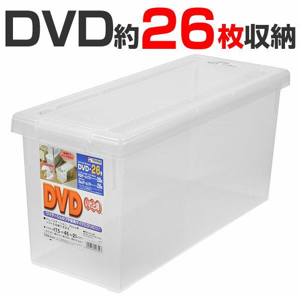 DVD収納ケース いれと庫 DVD用 ( 収納ケース DVD 収納 メディア収納ケース フ…...:livingut:10000156
