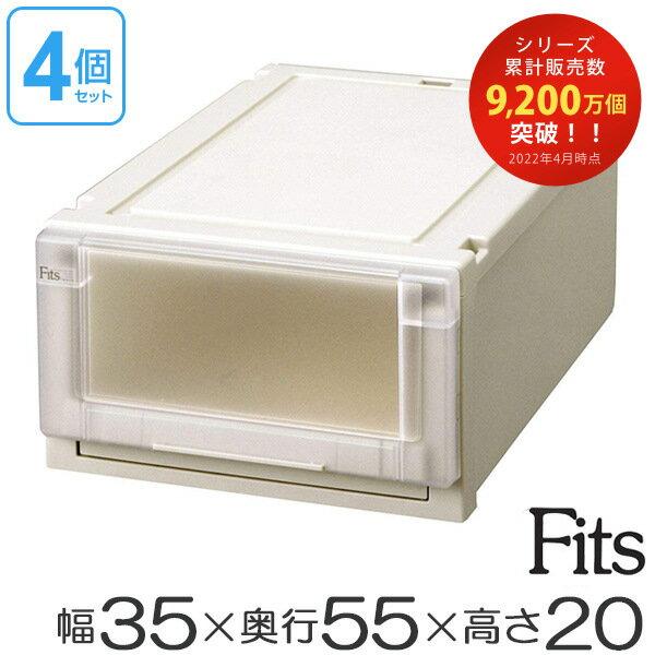 4個セット 衣装ケース Fits フィッツユニットケース3520(収納ケース 収納ボックス ポイント 倍 送料無料 天馬 Fit's 引き出し プラスチック 丈夫 頑丈 日本製 国産 スリム 浅型 収納box )